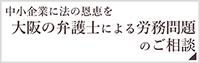 中小企業に法の恩恵を大阪の弁護士による労務問題のご相談